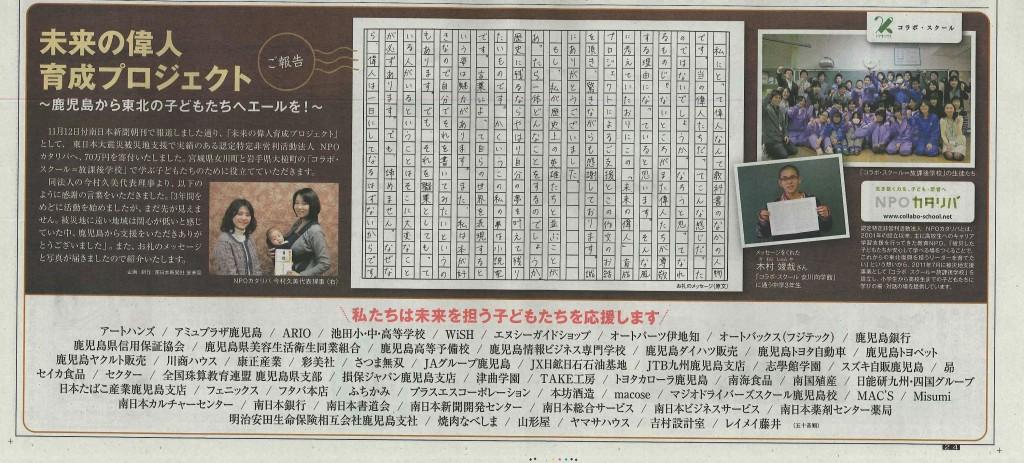 20131117南日本新聞社報告記事