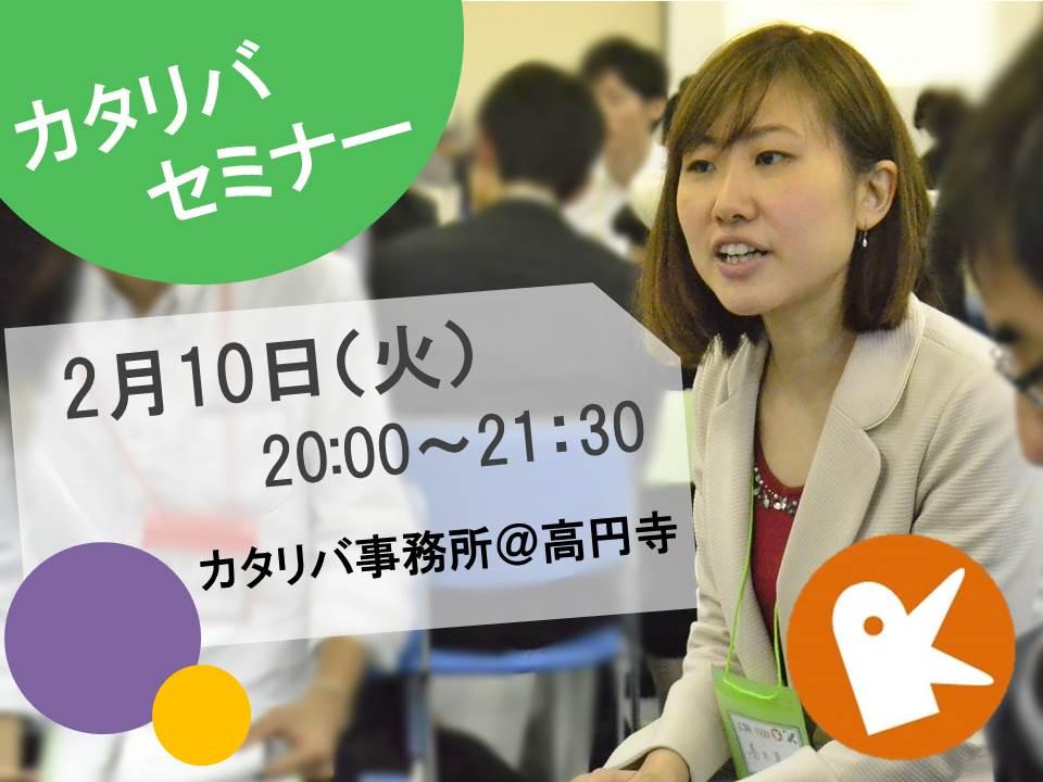 【画像】カタリバセミナー
