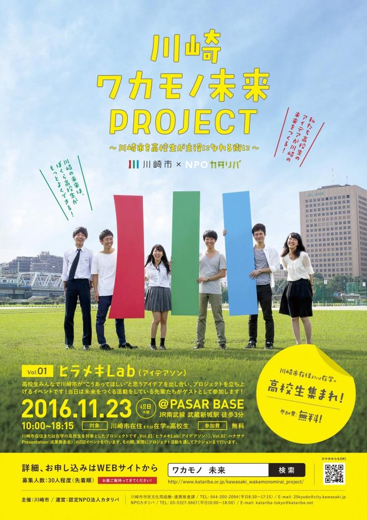 katariba_kawasaki_A2_poster_fix_web (1)