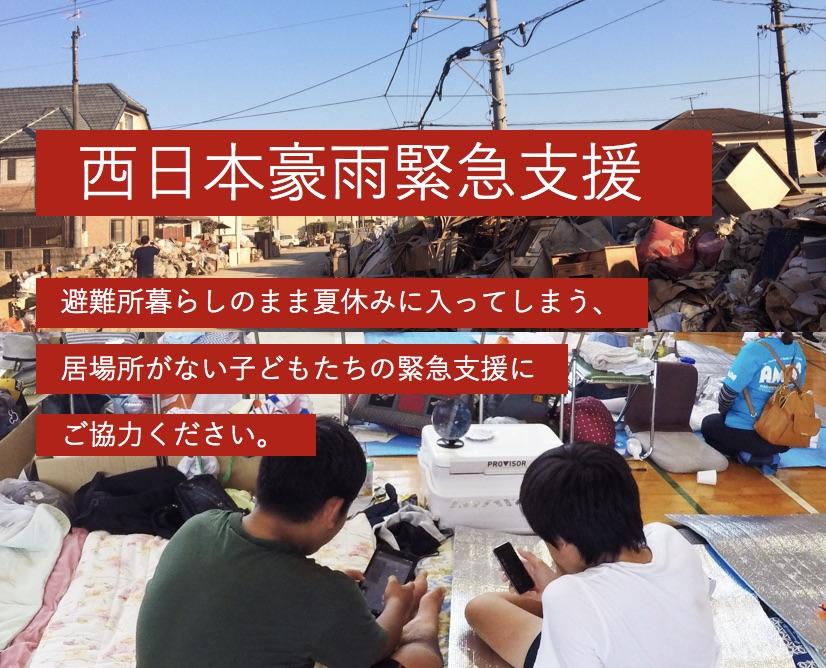 「西日本豪雨子どもサポート募金」へのご寄付をお願いします