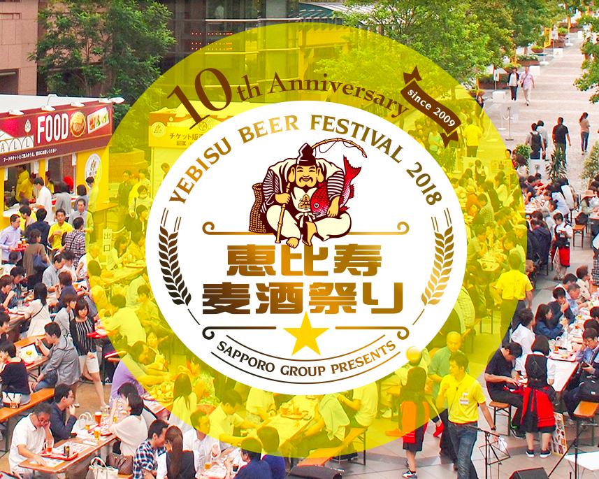 【お知らせ】生ビールを飲んで被災地の子どもたちを応援しませんか?「恵比寿麦酒祭り2018」9/21-24開催!