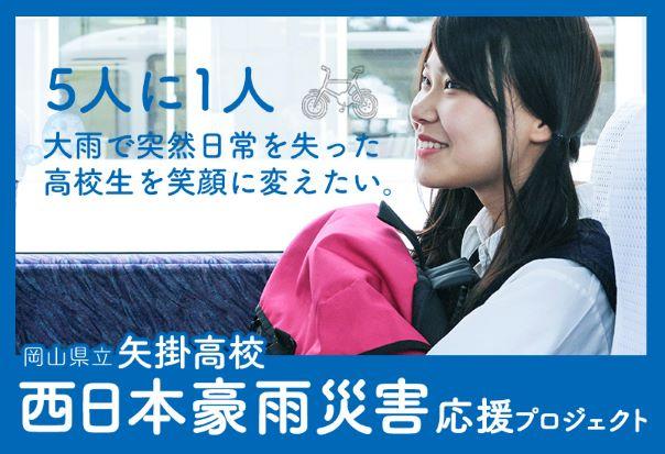 西日本豪雨で被災した子どもたちを、ふるさと納税でご支援ください!