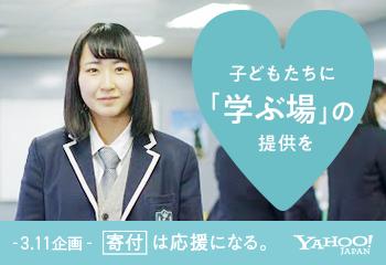 【3.11】Yahoo!JAPANの特設サイト「いま、わたしができること。」が公開されました。